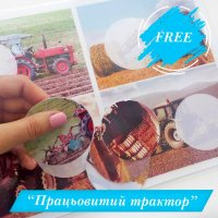 Картки «Працьовитий трактор»