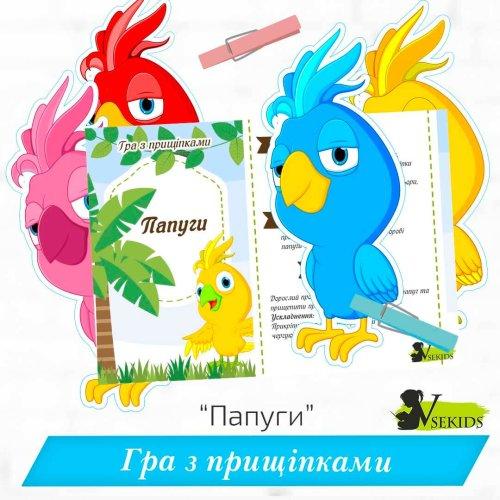 Гра з прищіпками «Папуги»