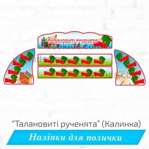Наліпки для полички в куточок «Талановиті рученята» (Калинка)