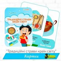 Картки «Традиційні страви країн світу»