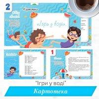 Картотека «Ігри у воді». 6-й, 5-й рік життя