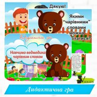 Дидактична гра «Навчимо ведмедика чарівним словам»