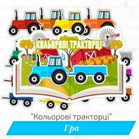 Гра «Кольорові тракторці»