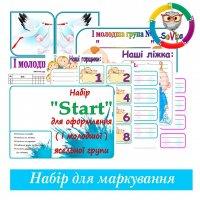 """Набір """"Start"""" для маркування ясельної групи"""