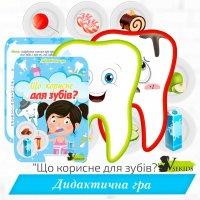Дидактична гра «Що корисне для зубів?»