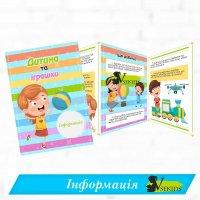 Інформація «Дитина та іграшки»