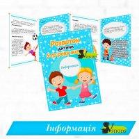 Інформація «Розвиток дитини 5-го року життя»