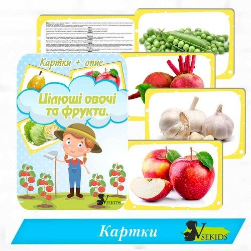 Набір карток «Цілющі овочі та фрукти»