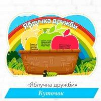 Куточок «Яблучка дружби»