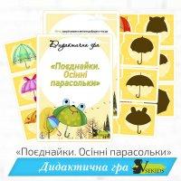 Дидактична гра «Поєднайки. Осінні парасольки»