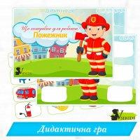 """Дидактична гра """"Що потрібно для роботи? Пожежник"""""""