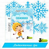 Дидактична гра «Сніжинки»