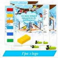 Гра з lego «Скільки птахів прилетіло до годівнички?»