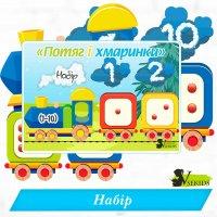 Набір «Потяг і хмаринки»