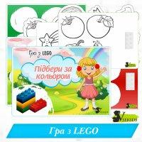 Гра з LEGO «Підбери за кольором»