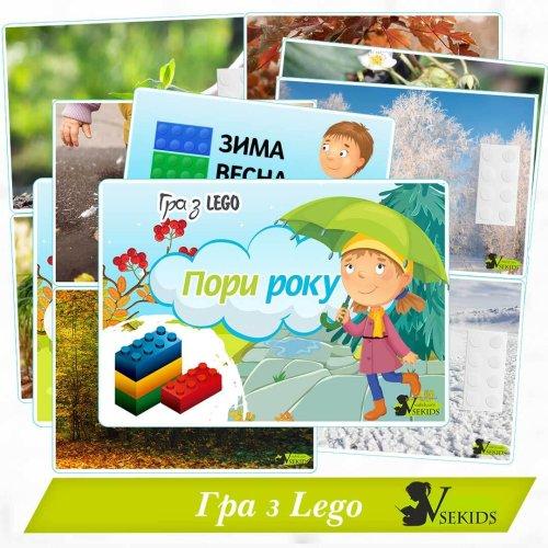 Гра з LEGO «Пори року»
