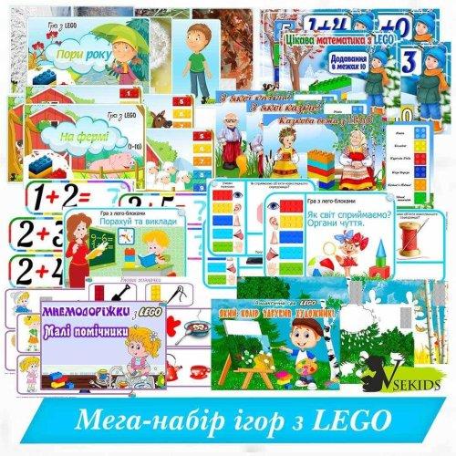 Мега-набір ігор з LEG0