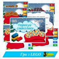 Гра з LEGO «Порахуй смаколики»