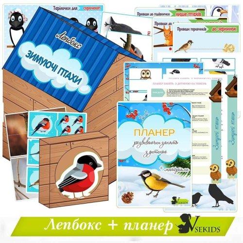 Лепбокс «Зимуючі птахи» +планер занять на тиждень з іграми