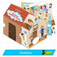 Лепбокс з безпеки життєдіяльності «Безпечна поведінка вдома»