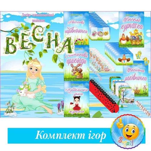 Комплект математичних ігор «Весна»