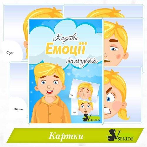 Картки «Емоції та почуття»