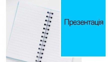 """Презентація """"Підготовка старших дошкільників до навчання в Новій українській школі:мовленнєвий аспект """"."""