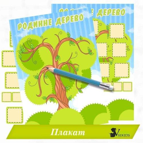 Плакат «Родинне дерево»