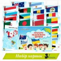 Набір карток «Прапори незалежних держав» + карта