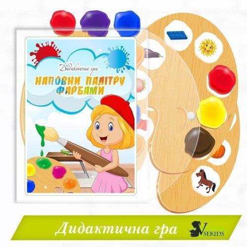 Дидактична гра «Наповни палітру фарбами»