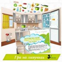 Гра на липучках «Допоможи мамі навести порядок на кухні»