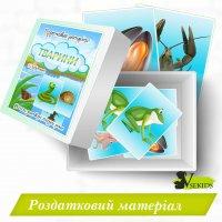 Роздатковий матеріал «Тварини» №2