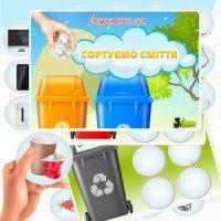 Дидактична гра «Сортуємо сміття»