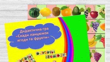 """Дидактична гра """"Склади ланцюжок овочі та фрукти""""(для дітей молодшого та середнього віку)"""
