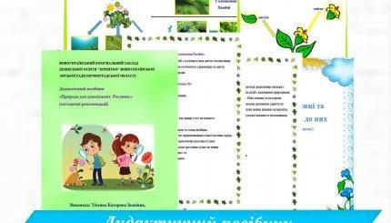 Природа для дошкільнят. Міні-таблиці для вивчення рослин з дітьми старшого дошкільного віку.