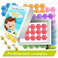 Роздатковий матеріал «Бджілка і квіти»