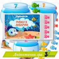 Дидактична гра «Рибки в акваріумі»