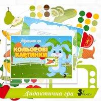Дидактична гра «Кольорові картинки» (овочі, фрукти)