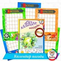 Календар погоди (набір для створення)