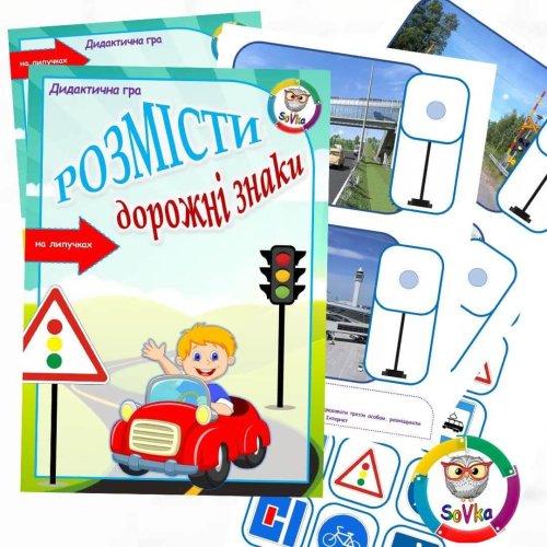 """Дидактична гра """"Розмісти дорожні знаки"""" (на липучках)"""