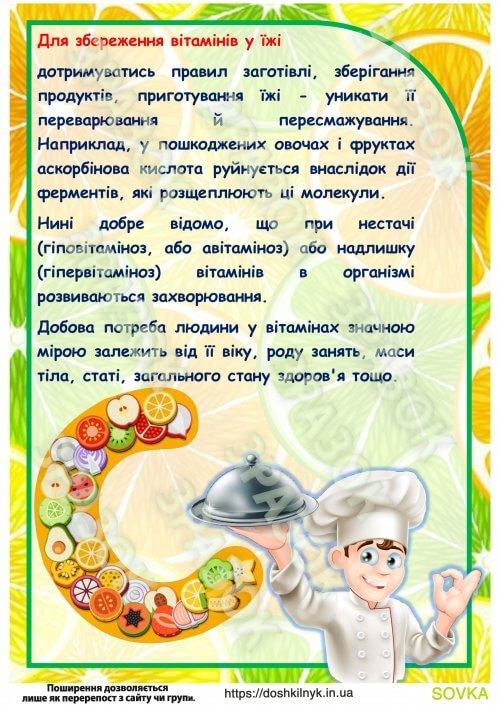 """Папка-пересувка """"Вітаміни"""""""