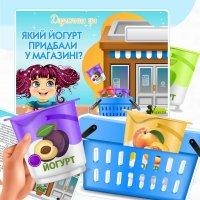 Дидактична гра «Який йогурт придбали у магазині?»