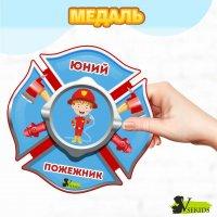 Медаль «Юний пожежник».