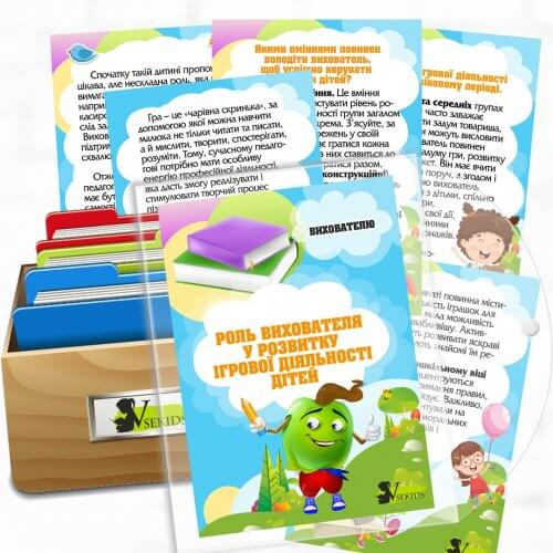 Інформація «Роль вихователя у розвитку ігрової діяльності дітей».