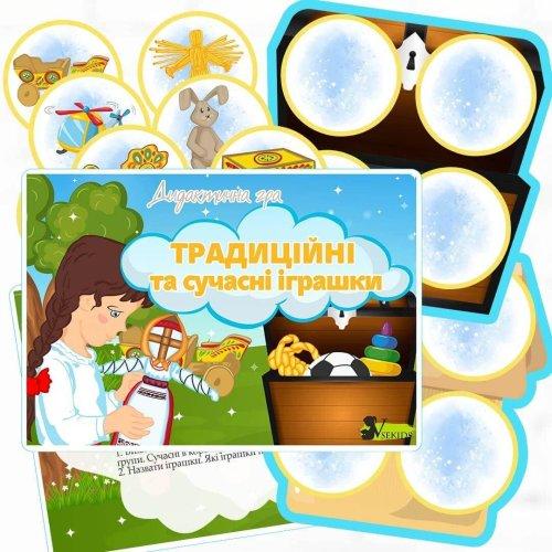 Дидактична гра «Традиційні та сучасні іграшки»
