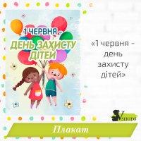 Плакат «1 червня – день захисту дітей»