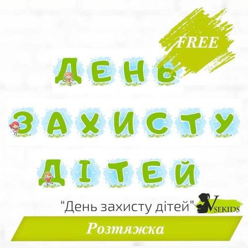 Розтяжка «День захисту дітей»