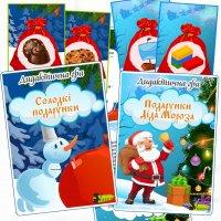 ігри «Солодкі подарунки» та «Подарунки Діда Мороза»