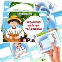 Дидактична гра з народознавства «Українські майстри та їх вироби»