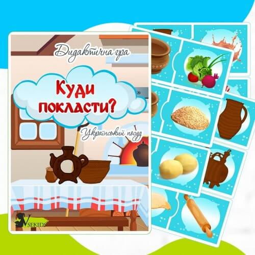 Дидактична гра «Куди покласти?» (український посуд)